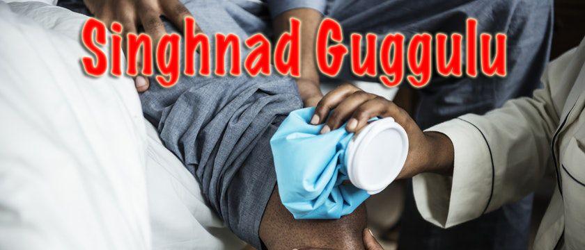 Singhnad Guggulu | Ingredients | Health Benefits | Side